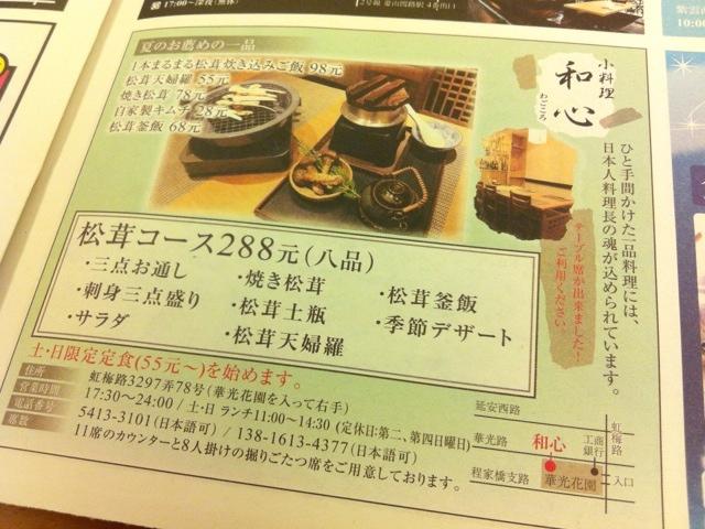 和心で松茸コースを食べてきた!